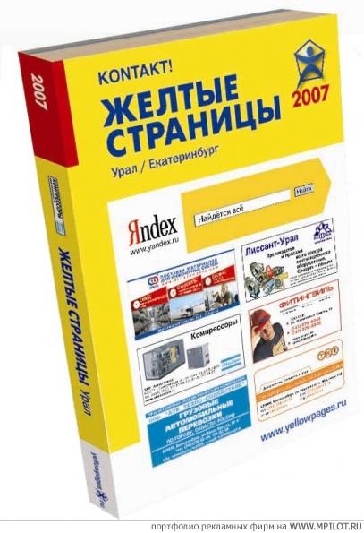 Турецкий Справочник Желтые Страницы