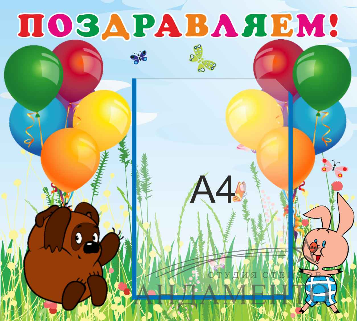 Оформления для поздравления детского сада